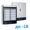 Купить холодильный шкаф по доступной цене